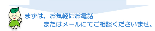 まずは、お気軽にお電話またはメールにてご相談くださいませ。 大阪 関西(摂津)・倉庫業務・運送業務・古物商(自動車商)