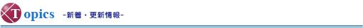 Topics -新着・更新情報- 大阪・摂津・ 倉庫業務・運送業務 ・古物商(自動車商)