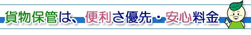 貨物保管は、便利さ優先・安心料金 大阪 摂津 保管業務・運送業務