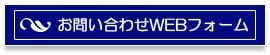 大阪 近畿 倉庫・運送業務 アウトソーシング お問い合わせWEBフォーム