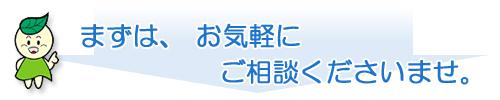 まずは、 お気軽に ご相談くださいませ。 大阪 近畿 倉庫・運送業務 アウトソーシング