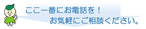 ここ一番にお電話を! お気軽にご相談ください。 大阪 近畿 倉庫・運送業務 アウトソーシング