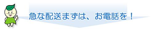 急な配送まずは、お電話を! 大阪 関西 倉庫業務・運送業務 アウトソーシング