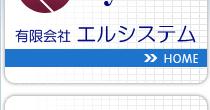 HOME/大阪摂津 近畿  倉庫業務 集配業務   有限会社エルシステム