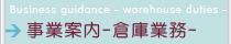 事業案内-倉庫業務-/大阪 関西 倉庫業務・配送業務・古物商(自動車商)  有限会社エルシステム大阪 近畿 配送・倉庫業   有限会社エルシステム