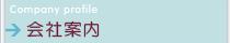 会社案内/大阪摂津 関西 倉庫業務・運搬業務・アウトソーシング  有限会社エルシステム