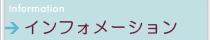 インフォメーション/大阪 近畿 運搬業務・倉庫業務・アウトソーシング  有限会社エルシステム